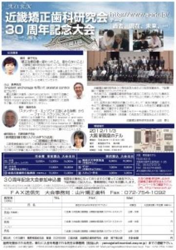 ヤマダ矯正歯科 近畿矯正歯科研究会30周年記念大会