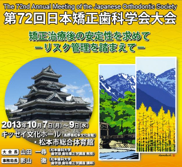 第72回日本矯正歯科学会大会 ヤマダ矯正歯科