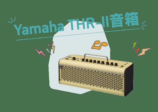 Yamaha THRII THT10II THR20II