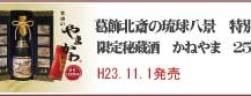 葛飾北斎 琉球八景 25年古酒