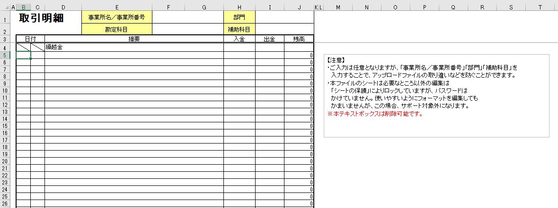 4.インポート用Excel残高表記あり