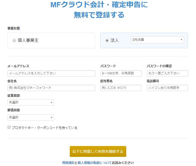 MFクラウド無料で登録
