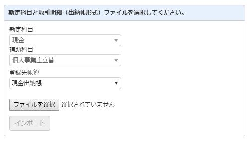 6.取込画面