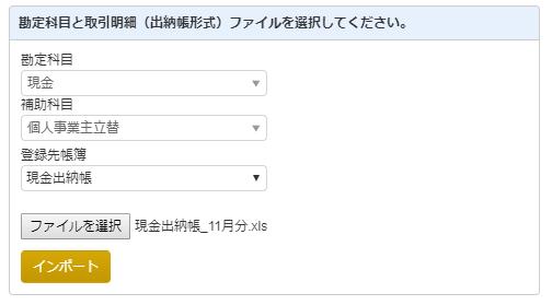 ⑦データ登録