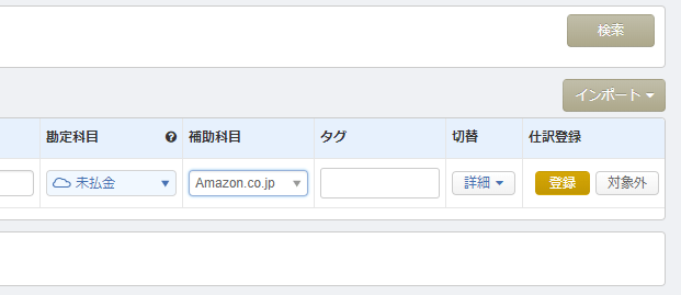 Amazonクレジット登録④拡大