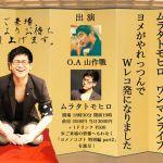 8月27日(水)ムラタトモヒロ ワンマンライブ  O.A