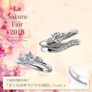 マリアージュ 結婚指輪 la sakura fair 2018