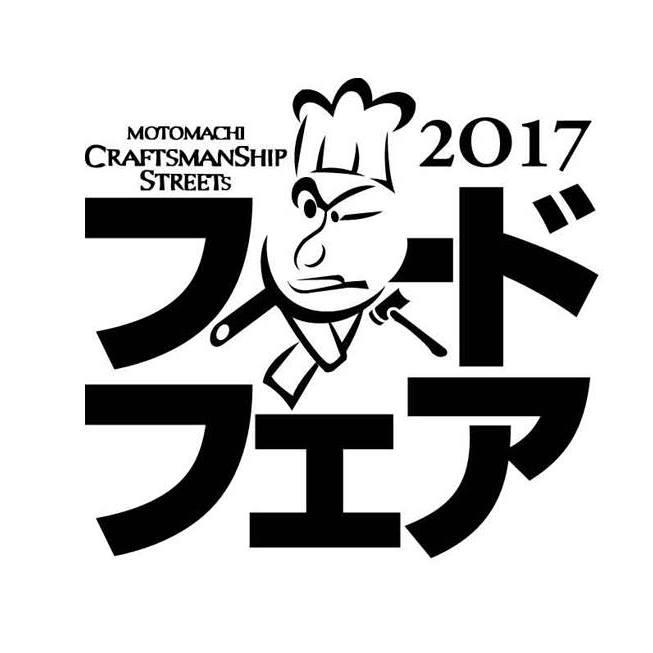 元町クラフトマンシップストリート・フードフェア2017