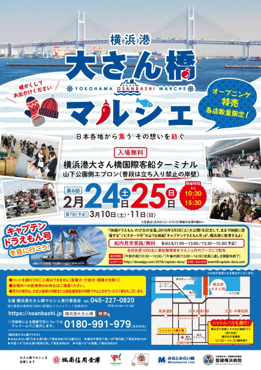 横浜初の岸壁市場~ここから始まる。ここから伝える、ニッポンの食・文化・風土~横浜港大さん橋マルシェ