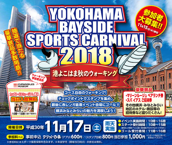 YOKOHAMA BAYSIDE SPORTS CARNIVAL2018 港よこはま秋のウォーキング