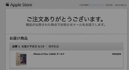 メールScreenSnapz001