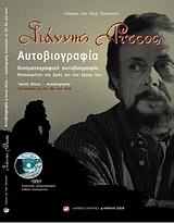 .:BiblioNet : Γιάννης Ρίτσος, αυτοβιογραφία / Σγουράκης, Γιώργος