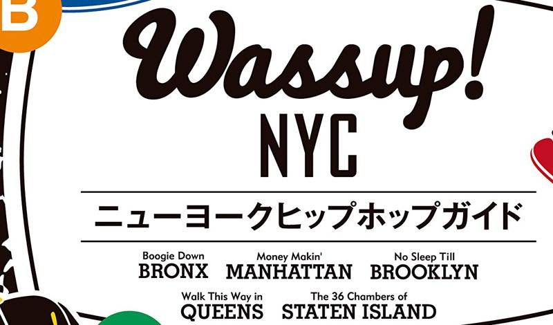 [和書] Wassup! NYC ニューヨークヒップホップガイド (音楽と文化を旅するガイドブック)