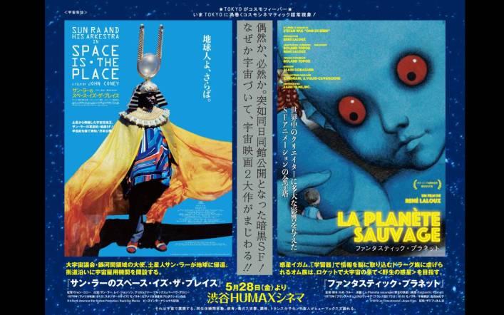 『ファンタスティック・プラネット』『サン・ラーのスペース・イズ・ザ・プレイス』の70年代宇宙映画2作が同日公開 !