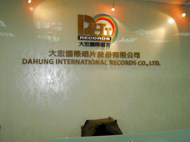 內湖唱片公司辦公室裝潢
