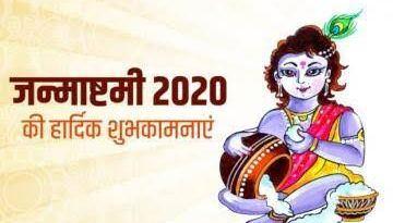 Janmashtami 2020 : पहली बार मथुरा में सरयू के जल से होगा श्रीकृष्ण जन्मोत्सव पर महाभिषेक
