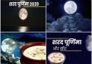 Sharad Purnima 2021: शरद पूर्णिमा आज, बड़ी झील में मां गौरा संग नौका विहार करेंगे बाबा बटेश्वर