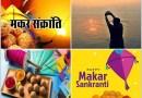 Makar Sankranti 2021 Timings : जानिये कब है मकर संक्रांति, तारीख, समय, शुभ मुहूर्त, कथा और महत्व