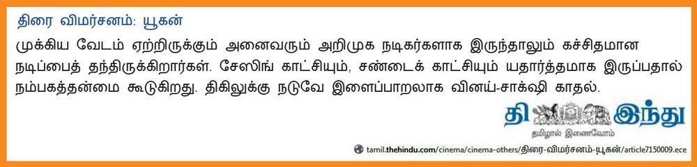 Yoogan-Review-Yashmith-04-The-Hindu-Tamil
