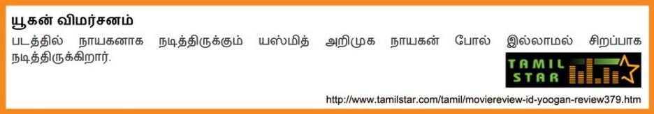 Yoogan-Review-Yashmith-14-Tamilstar