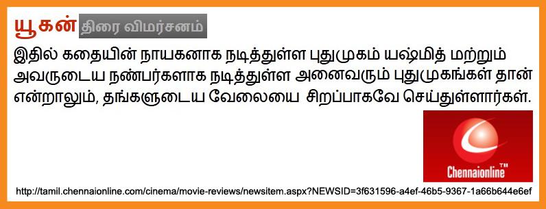 Yoogan-Review-Yashmith-17-Chennai-Online
