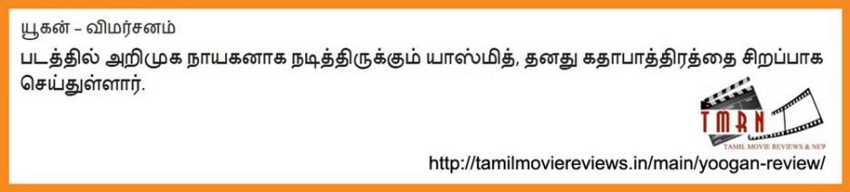 Yoogan-Review-Yashmith-20-Tamil-Movie-Reviews