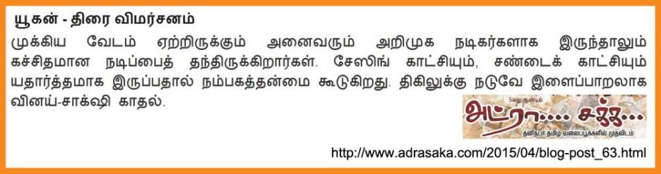 Yoogan-Review-Yashmith-23-Adrasaka