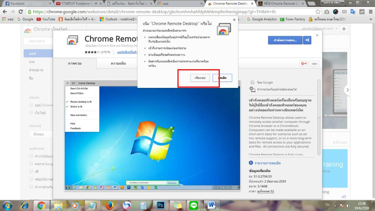 chrome_remote_desktop_2
