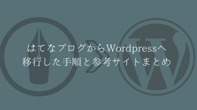 はてなブログからワードプレスへの移行手順