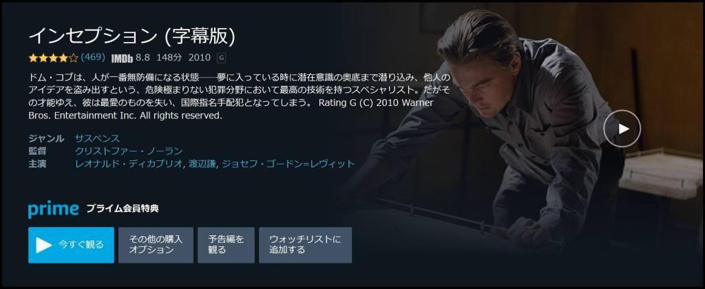 インセプションAmazonプライムビデオ
