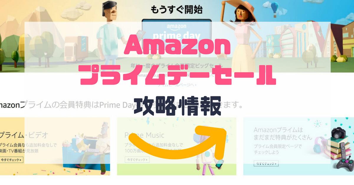 Amazonプライムデーセール攻略情報アイキャッチ
