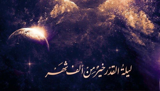 أحاديث في فضل العشر الأواخر وليلة القدر مدرسة الإمام المجدد عبد السلام ياسين
