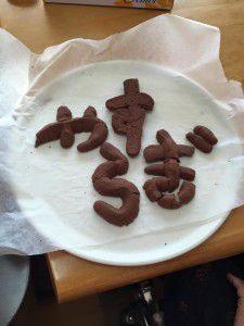 20150218ご利用者様達とチョコレートクッキー作りをしました。