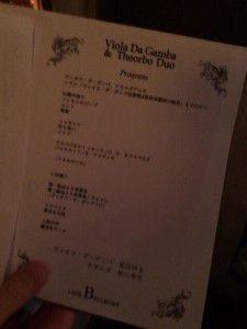 2014年10月26日に藍原ゆきさんのコンサートにお招きいただきました。2