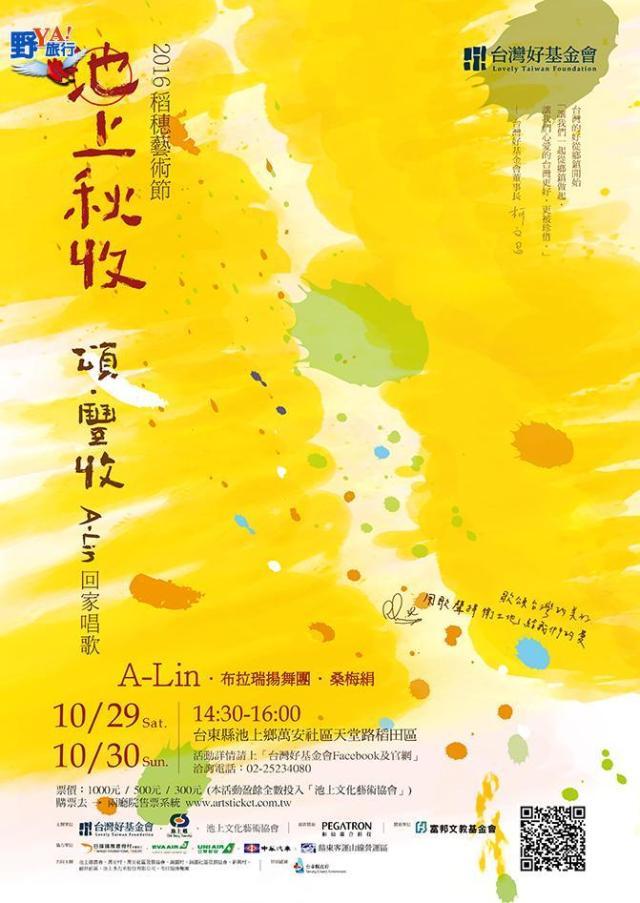 160906 2015秋收-海報
