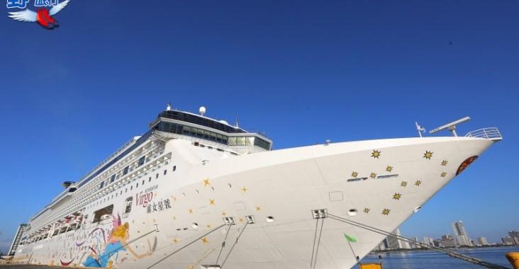麗星郵輪處女星號【南中國海瑰寶之旅】正式啟航 @YA !野旅行-玩樂全世界