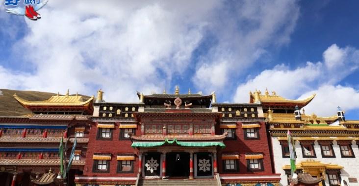 四川甘孜藏族自治區-塔公寺 @YA !野旅行-吃喝玩樂全都錄