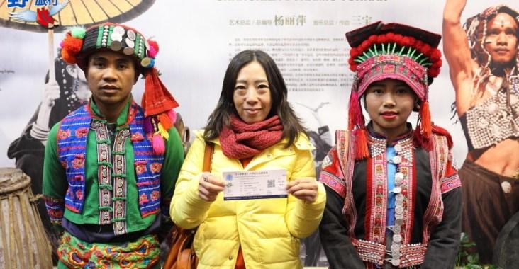 《雲南映象》(Dynamic Yunnan)   @YA !野旅行-玩樂全世界