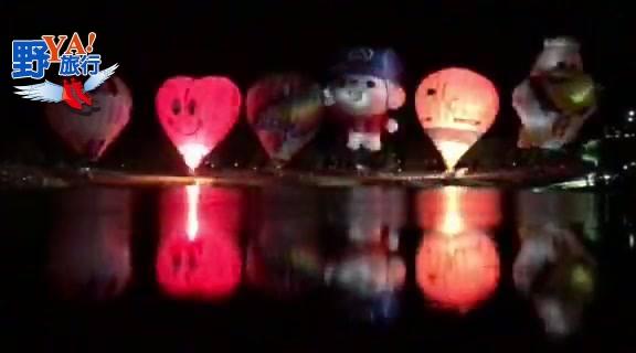 2017台東熱氣球光雕音樂會 @YA 野旅行-陪伴您遨遊四海