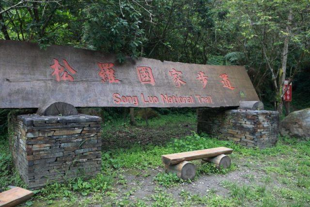 泰雅部落世外桃源 生態豐富的松羅國家步道 @YA !野旅行-吃喝玩樂全都錄