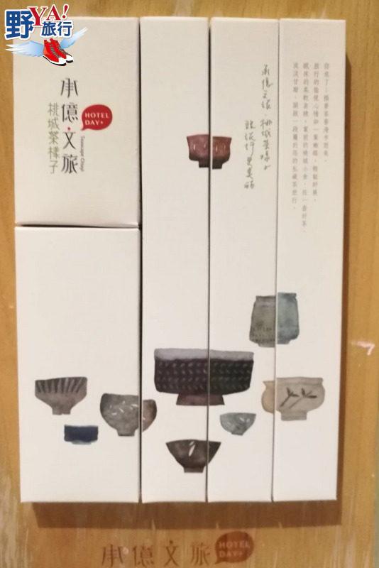 以茶為主題的精品設計旅店-承億文旅.桃城茶樣子 @YA 野旅行-陪伴您遨遊四海