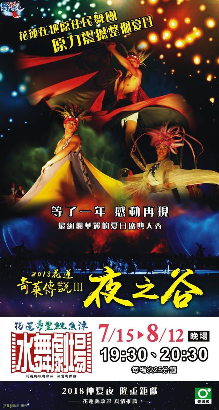 2018花蓮奇萊傳說III 夜之谷水舞劇場 @YA !野旅行-吃喝玩樂全都錄
