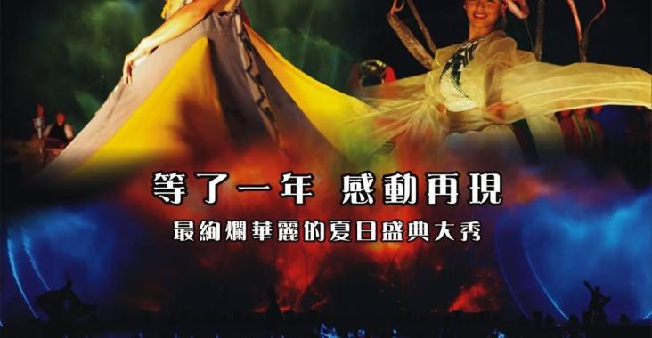 2018花蓮奇萊傳說III 夜之谷水舞劇場 @YA 野旅行-陪伴您遨遊四海