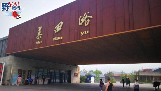 大陸|北京 萬里長城慕田峪獨秀 @YA !野旅行-玩樂全世界
