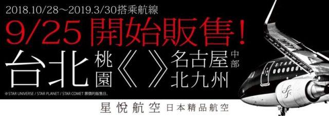 台灣 桃園 精品級日本星悅航空十月首航桃機 @YA !野旅行-玩樂全世界