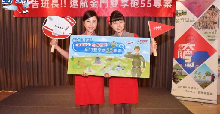 報告班長!遠東航空新機報到!「金門雙享砲55專案」秋遊金門省很大 @YA !野旅行-玩樂全世界