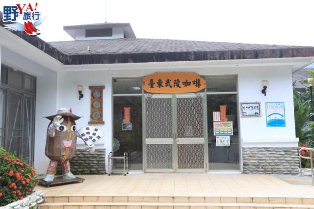 台東|鹿野 逛監獄喝咖啡吃牢飯 台東旅遊驚奇無極限 @YA !野旅行-玩樂全世界
