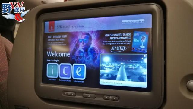 阿聯酋航空A380 極致奢華的空中體驗 @YA !野旅行-吃喝玩樂全都錄