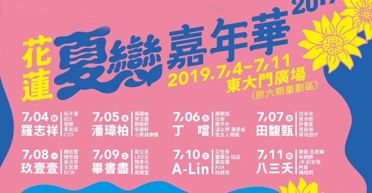 【2019花蓮夏戀嘉年華】暑假Hi花蓮 @YA !野旅行-玩樂全世界