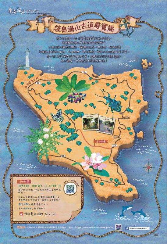 來去綠島過山古道尋寶囉! @YA !野旅行-吃喝玩樂全都錄